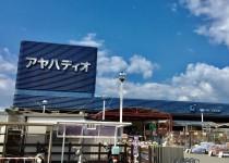 アヤハディオ八幡西ノ庄店